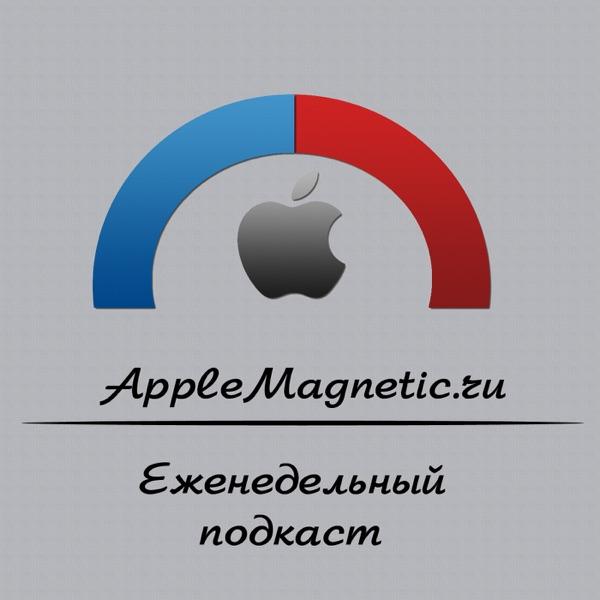 Еженедельный информационный подкаст AppleMagnetic.ru