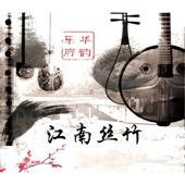 江南絲竹 - 華韻樂府