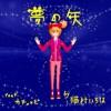夢の矢 (feat. カチャッピ) - Single