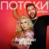 Тамерлан и Алёна Омаргалиева - Потоки ветра обложка