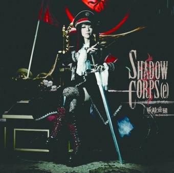 Shadow Corps[e] – Yousei Teikoku