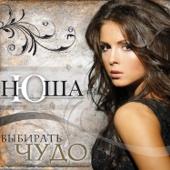 Nyusha - Выбирать чудо artwork