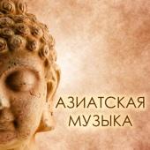 Азиатская музыка для медитации - Японские песни и Звуки природы для Дзен массаж, занятия йогой, целебных звуков, Рейки и сон