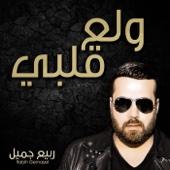 Welea Albi - Rabih Gemayel