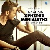 Christos Menidiatis - Ta Kleidia artwork