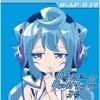 ハッカドール ハッカソング3号 - EP