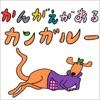 Kangaegaaru Kangaroo - Single ジャケット写真