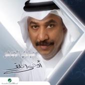 Abade Al Johar - وش فرق artwork