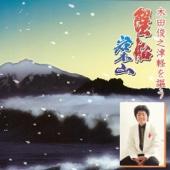 岩木山(カラオケ)