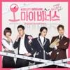 """오 마이 비너스 (From """"오 마이 비너스 [Original Television Soundtrack], Pt. 8"""") - Single"""