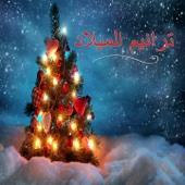 Taraneem El Milad (Arabic Christmas Hymn)