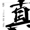 真っ向勝負 (feat. MC☆ニガリ a.k.a 赤い稲妻, KOPERU, CHICO CARLITO & 晋平太)