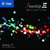 Jworship 3 神様が下さった日本のリバイバルの歌 (Bilingual Ver.)