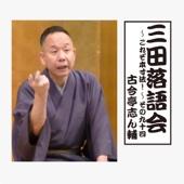 三田落語会~これぞ本寸法!~その94