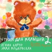 Стихи для малышей 2