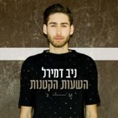 Hashaot Haktanot