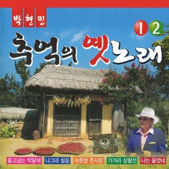 추억의 옛노래, Vol. 1, 2 – 박현민