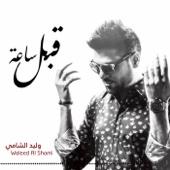 Waleed Al Shami - Qabel Saah artwork