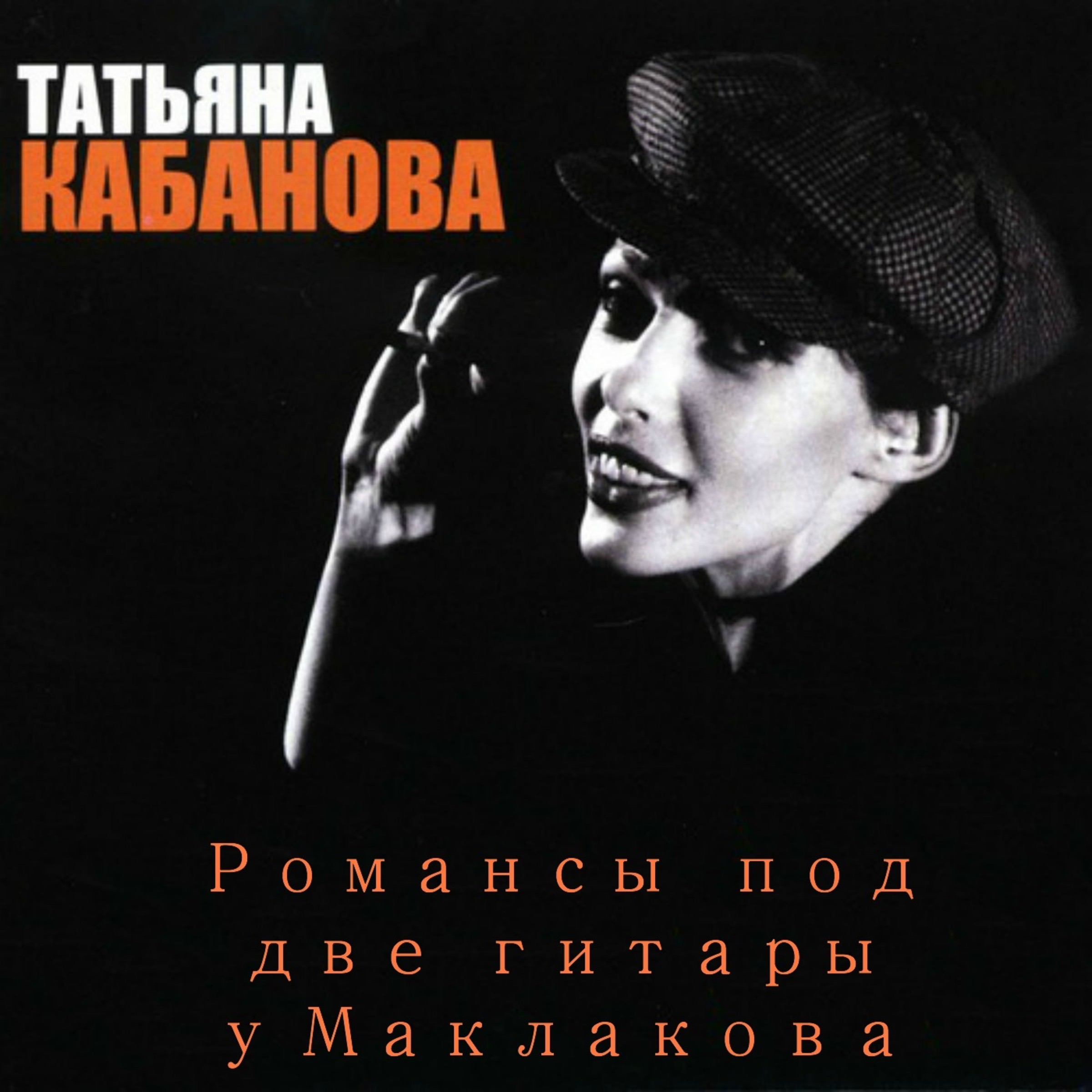 Татьяна 3 1998 14 фотография