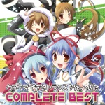 EXIT TRANCE PRESENTS Umauma Dekiru Trance wo Tsukuttemita COMPLETE BEST Standard Edition