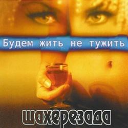 ШАХЕРЕЗАДА - Маша