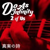 真実の詩 [2 of Us] - Do As Infinity