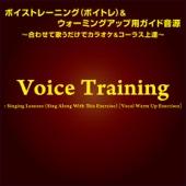 ボイストレーニング (ボイトレ) &ウォーミングアップ用ガイド音源 ~合わせて歌うだけでカラオケ&コーラス上達