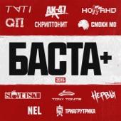 Basta - С надеждой на крылья (feat. Нервы) artwork