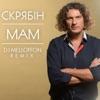 Мам (DJ Melloffon Remix) - Single