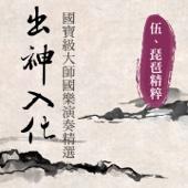 出神入化: 國寶級大師國樂演奏精選, Vol. 5 (琵琶精粹)