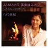 JAMAAS (ジャマース) 真実はふたつ - EP ジャケット写真