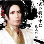 Kimino Muneno Nakani (Type A) - EP