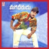 Magadheerudu (Original Motion Picture Soundtrack) - EP