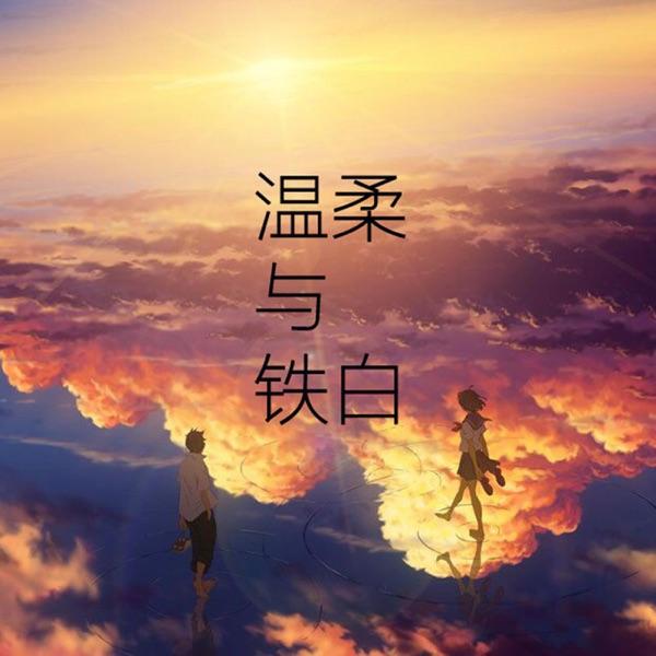 温柔与铁白(成都FM)