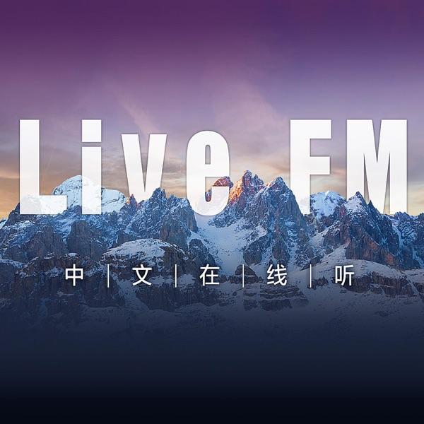 LiveFM-中文在线听