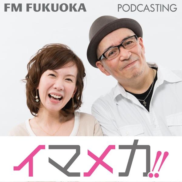 イマメカ!!Podcast