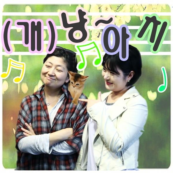 [팀 이이제이] 한민경, 문희정의 (개)냥~아치