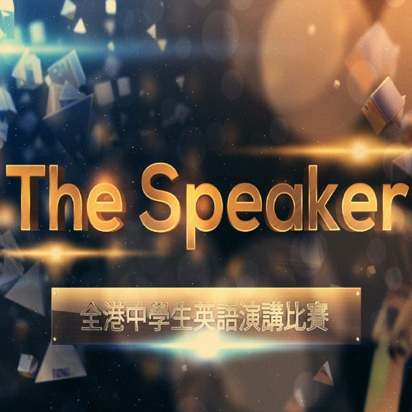 The Speaker 全港中學生英語演講比賽 2016 特輯