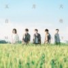Buy 自傳 by Mayday on iTunes (Mandopop)