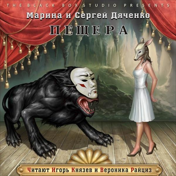 Пещера (Марина и Сергей Дяченко)