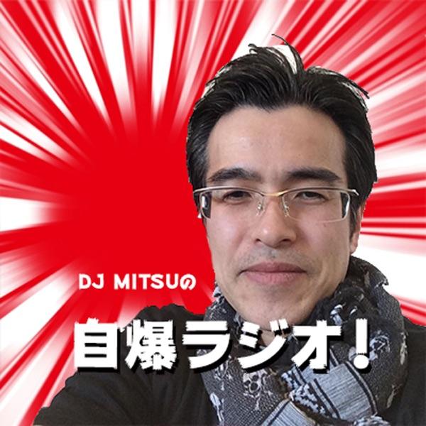 DJ MITSUの自爆ラジオ