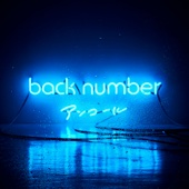 back number - クリスマスソング アートワーク