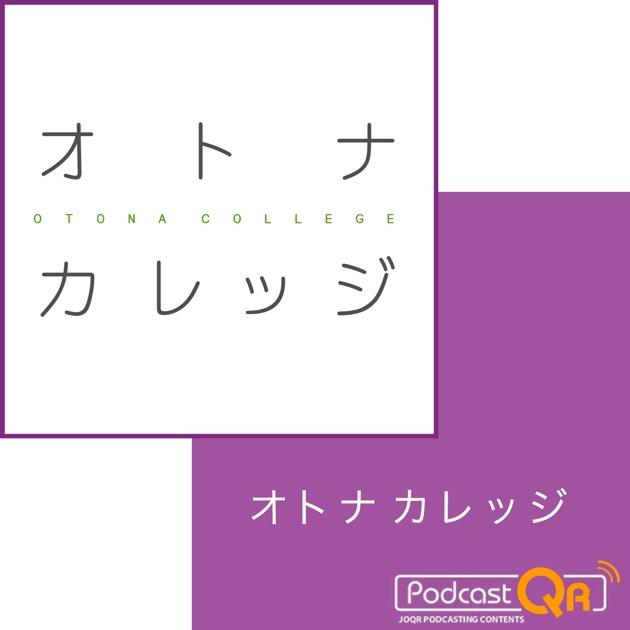 文化放送PodcastQRの「オトナカ...