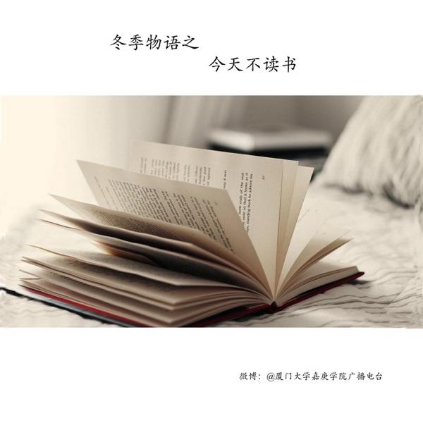 今天不读书