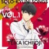TVアニメ「マジきゅんっ!ルネッサンス」Solo-kyun!Songs vol.1一条寺帝歌 - EP