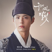 Love in the Moonlight (Original Soundtrack)
