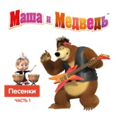 Маша и Медведь. Песенки, Часть 1
