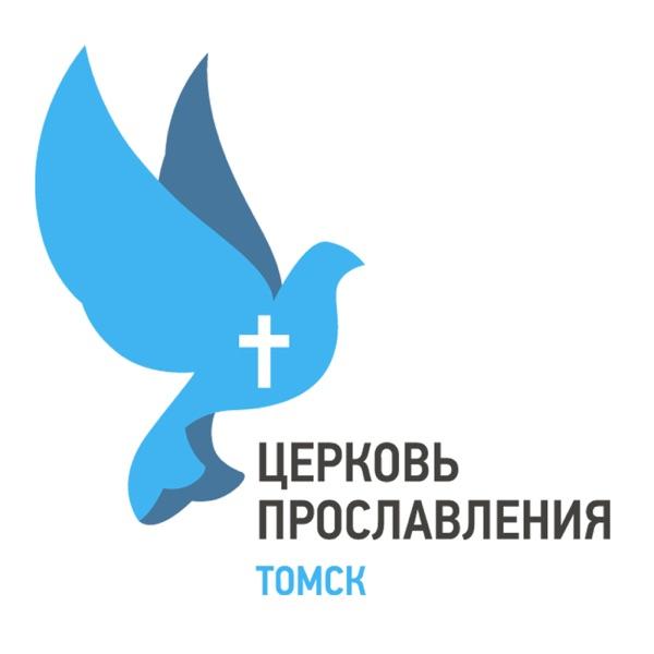 Проповеди и прославление Церкви Прославления Томска