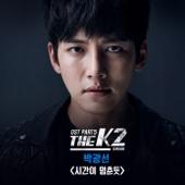 As Time Stops - Park Kwangsun