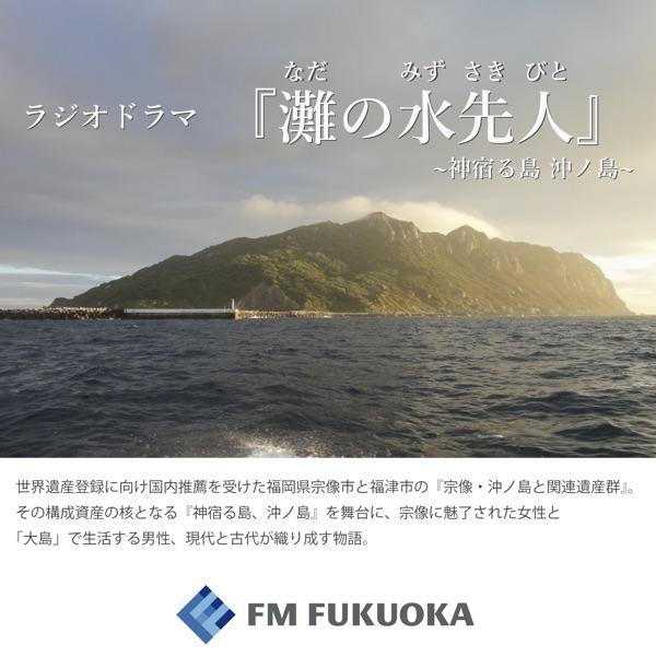 ラジオドラマ 『灘の水先人』 ~神宿る島 沖ノ島~